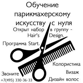 Вести Парикмахеров Набирается группа 10 15 начинающих парикмахеров продолжительность обучения 14 месяцев В финале Диплом парикмахера 3 4 разряда установленного образца