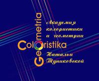 Академия Колористики и Геометрии Натальи Туниковской
